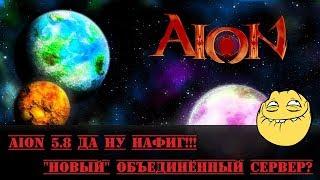 Обложка на видео о Aion 5.8 Да ну нафиг!