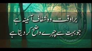 Heart Touching Urdu Quotes About Life And People