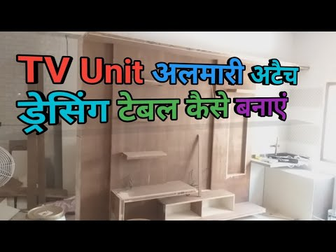 TV Unit कैसे बनाते हैं How to make a TV unit LED Panel Wall Unit Dressing Table Design with Wardrobe