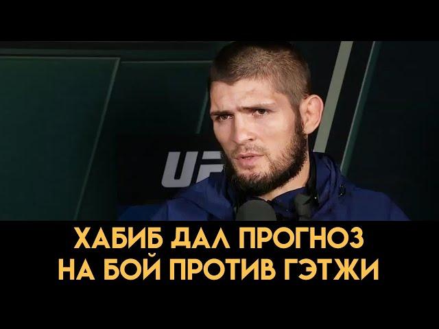 Хочу забрать его душу / Хабиб перед боем против Гэтжи на UFC 254