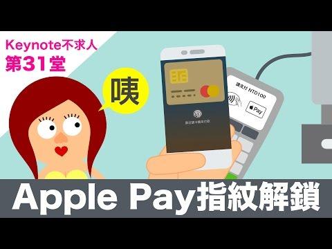 31.動畫 - Apple Pay指紋解鎖動畫