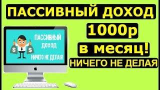 ПАССИВНЫЙ ЗАРАБОТОК 1000р в МЕСЯЦ В ИНТЕРНЕТЕ НА КОМПЬЮТЕРЕ