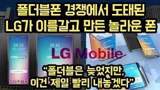 """폴더블폰 경쟁에서 도태된, LG가 싹 뒤엎을 놀라운 폰 내놓는다. """"이거 내놓으면 바로..."""""""