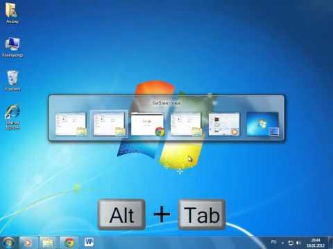 Клавиши быстрого доступа Windows 7