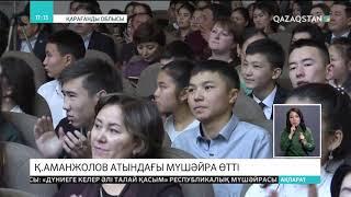 Қасым Аманжолов атындағы мүшәйраның бас жүлдесін Жәнібек Әлиман иеленді