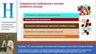 Гроздова Т.Ю. Нормативные правовые аспекты финансирования питания в медицинских организациях
