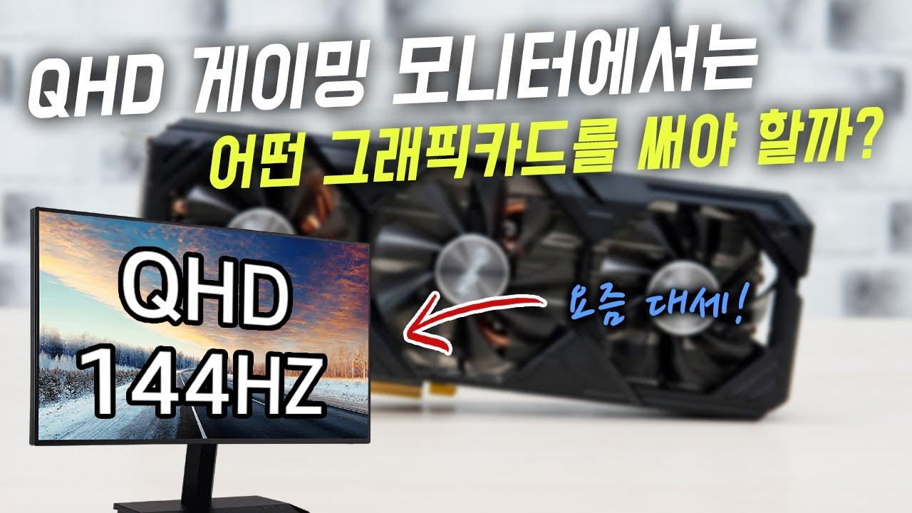 QHD 모니터 144Hz 방어하려면 이정도 그래픽카드는 써줘야 합니다. (feat. 이엠텍 지포스 RTX 2070 SUPER GAMER OC)