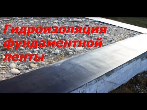 Горизонтальная гидроизоляция фундамента ( рубероидом + мастика ) своими руками.