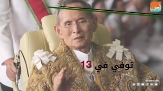 """غرفة الأخبارسياسة  رحيل """"قديس تايلاند"""" أقدم ملوك العالم"""