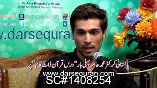 """(SC#1408254) Pakistani Cricketer Muhammad Amir Pehli Baar """"Darsequran.com"""" Per"""