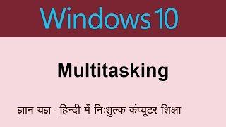 Multitasking in Windows 10 In Hindi