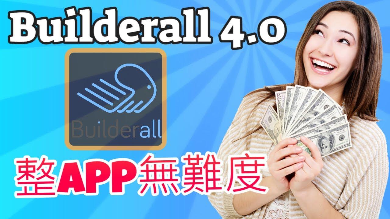 【Builderall 4.0】全新多功能平台,Clickfunnel最強對手,連整App都得,第11集教大家快速完成