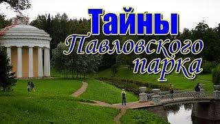 видео Государственный музей-заповедник «Павловск»