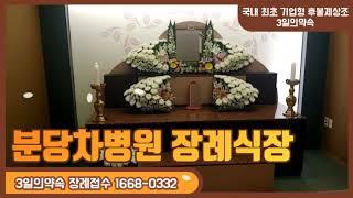 3일의약속 장례식 후기: 분당차병원 장례식장