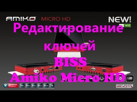 Редактирование ключей BISS Amiko Micro HD