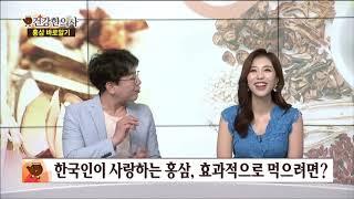 20200611 매일경제tv 건강한의사 - 홍삼