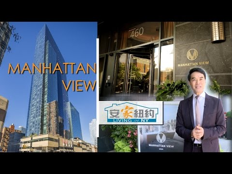 安家纽约 X Manhattan View初体验  Experiencing Manhattan View