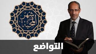 د. جمال السفراتي - التواضع