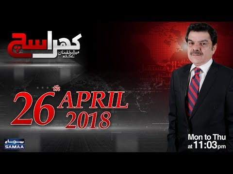 Khara Sach   Mubashir Lucman   SAMAA TV   26 April 2018