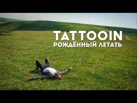 Смотреть клип Tattooin - Рожденный Летать