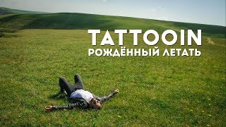 Смотреть клип Tattooin - Рожденный Летать
