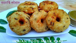 Navratri Special Vada Recipe in Hindi by Indian Food Made Easy
