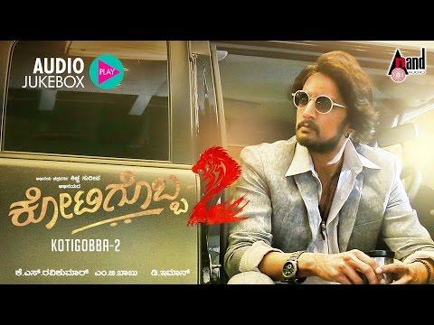 Kotigobba-2 Kannada New Movie 2016   Full Songs Jukebox   Kiccha Sudeep, Nithya Menen   D.Imman