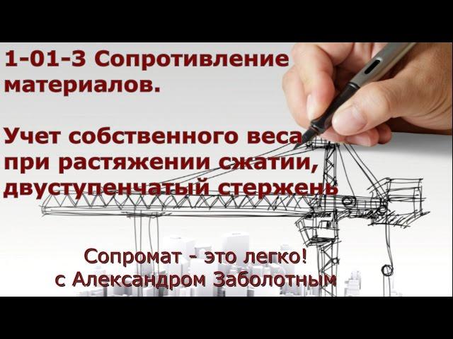 #Сопромат. Как построить эпюры при растяжении сжатии. Видео урок эпюры растяжения и сжатия онлайн.
