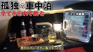 【孤独の車中泊】千葉の岬で一人晩酌【エクストレイルT32】