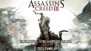 java Игра Assassin's Creed 3 400x240 обзор от world-sensor.ru