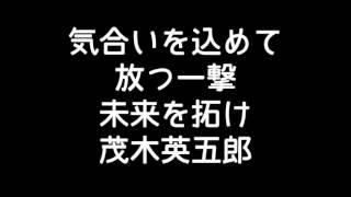 訂正 ×茂木英五郎 ⚪  茂木栄五郎 申し訳ございません… 2017〜の交互演奏...