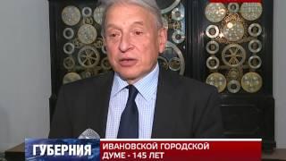 ИВАНОВСКОЙ ГОРОДСКОЙ ДУМЕ - 145 ЛЕТ