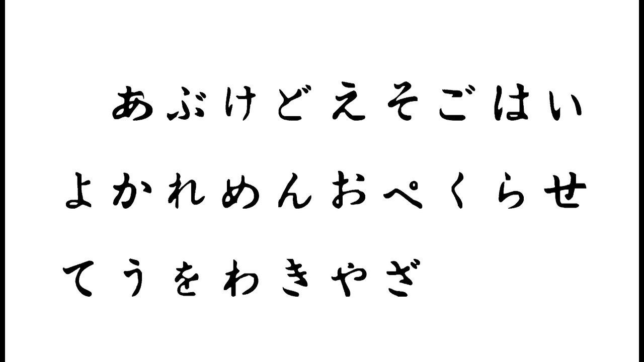 How to write Hiragana Japanese Alphabet (Hiragana)
