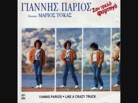 Yannis Parios* Γ. Πάριος - Συγγνώμη Που Σ' Αγάπησα / Πού Θα Πάη Πού