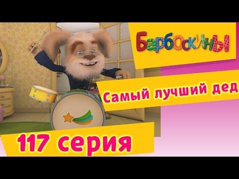 Барбоскины - 117 серия. Самый лучший дед (новые серии)