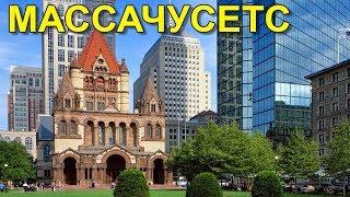 видео Штат Массачусетс США
