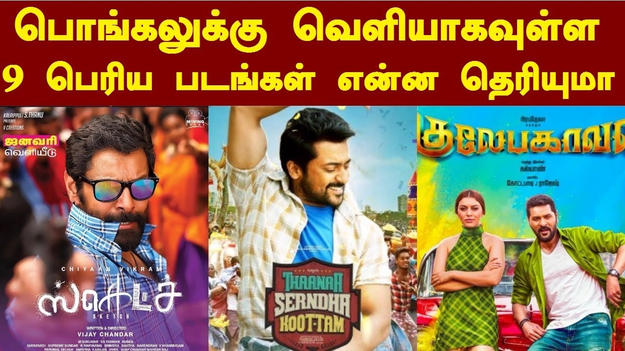 9 Big Pongal Release 2018 | Suriya vs Vikram | Tamil Cinema News