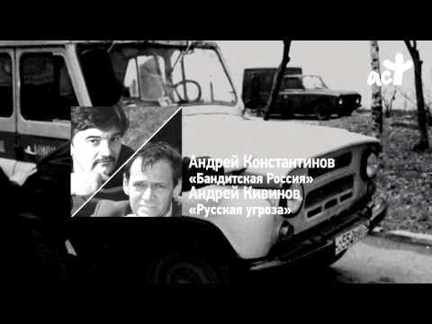 Андрей Константинов, Андрей Кивинов