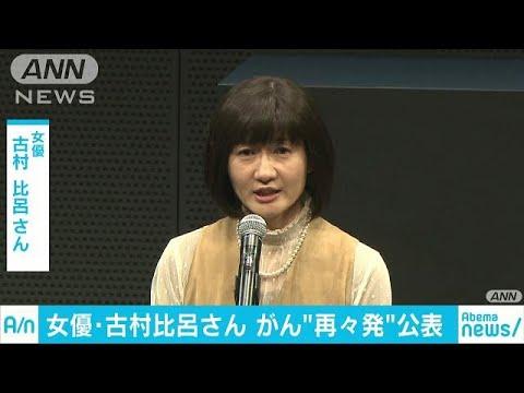 「がんとともに生きています」 古村比呂さんが公表(18/02/04)