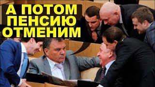 Депутат-миллионер советует самим копить на пенсию