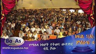 Yemaleda Kokeboch የማለዳ ኮኮቦች : ምዕራፍ 4 ክፍል 1