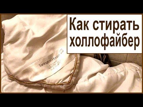 Как восстановить подушку из холлофайбера после стирки