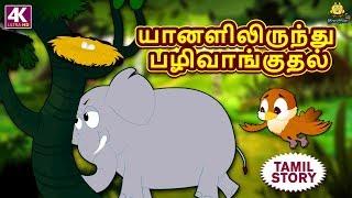 யானளிலிருந்து பழிவாங்குதல் - Bedtime Stories for Kids | Fairy Tales in Tamil | Tamil Stories