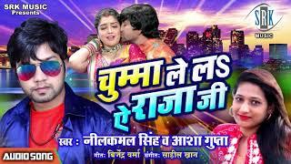 Chumma Le La Ae Rajaji | Neelkamal Singh, Asha Gupta | Superhit Bhojpuri Song