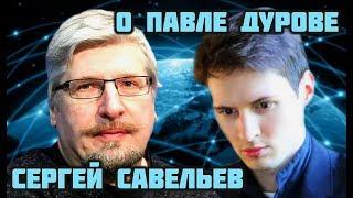 Сергей Савельев о Павле Дурове и церебральном сортинге