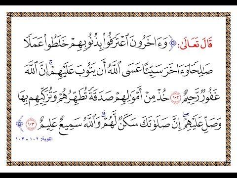 تفسير سورة التوبة من الآية 102 إلى الآية 103 تفسير السعدي المقروء والمسموع Youtube