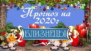 БЛИЗНЕЦЫ. ПРОГНОЗ НА 2020