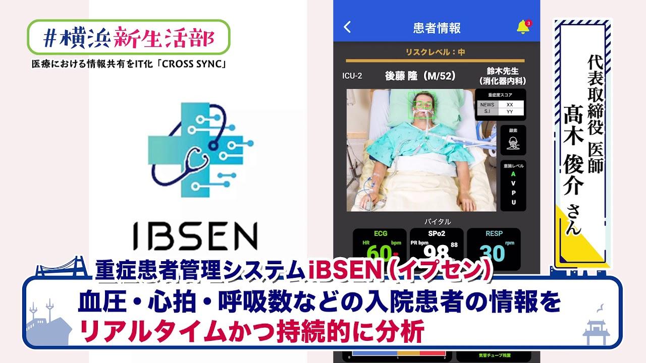重症化予測AIを搭載した重症患者管理ソリューションを提供するCROSS SYNC