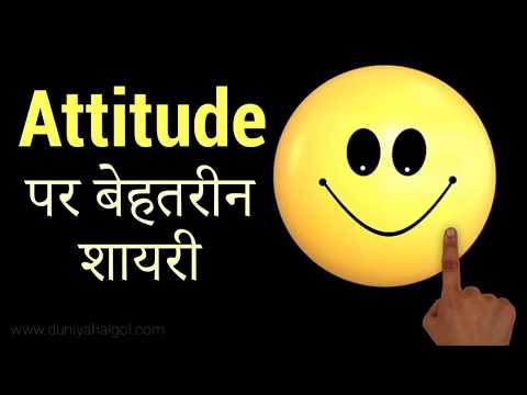एट्टीट्यूड शायरी | Attitude Shayari | Attitude Shayari In Hindi