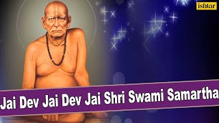 Jai Dev Jai Dev Jai Shri Swami Samartha (Aarti)  | Full Video Song With Lyrics |